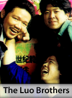 The Luo Brothers